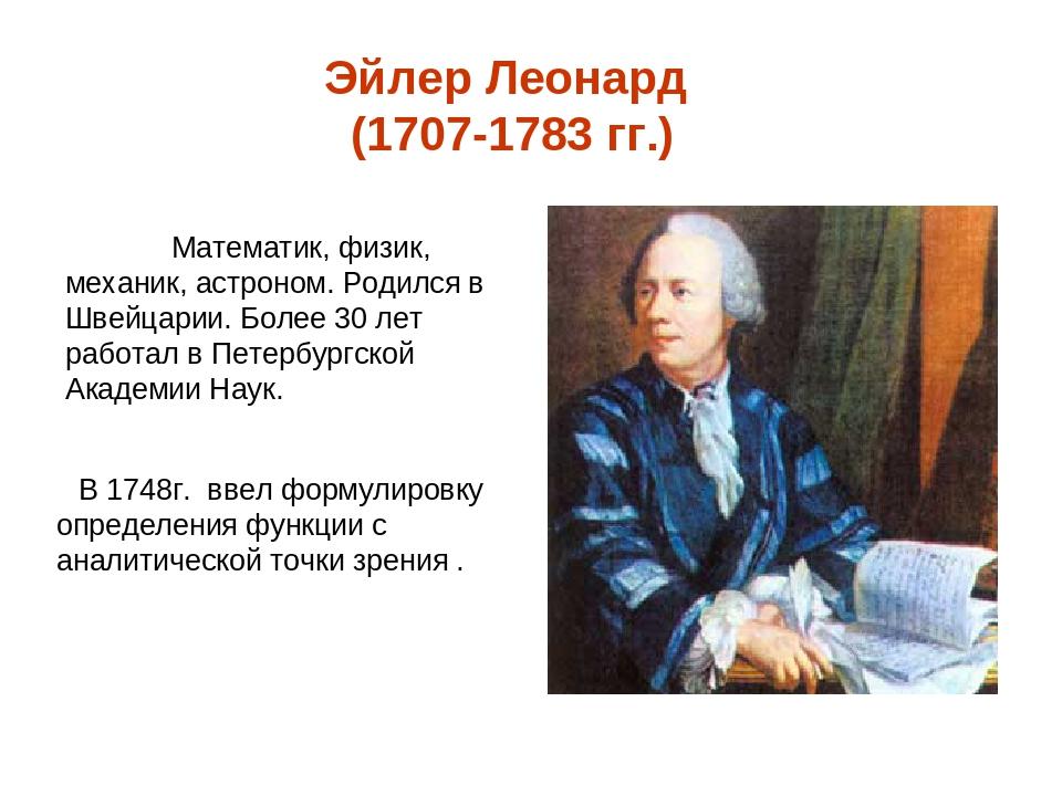 Эйлер Леонард (1707-1783 гг.) Математик, физик, механик, астроном. Родился в...