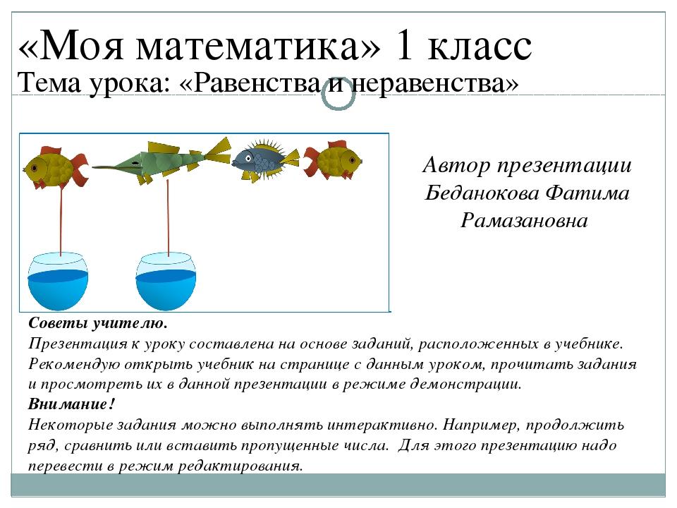 «Моя математика» 1 класс Тема урока: «Равенства и неравенства» Советы учителю...