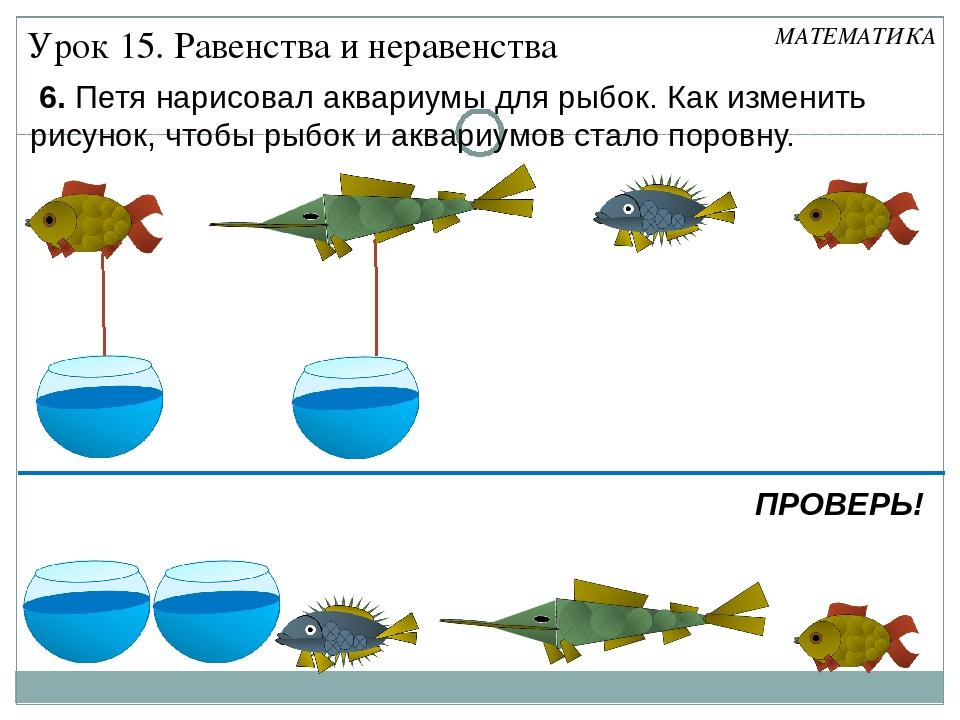 6. Петя нарисовал аквариумы для рыбок. Как изменить рисунок, чтобы рыбок и ак...