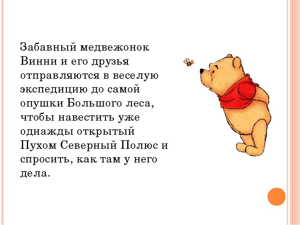 Забавный медвежонок Винни и его друзья отправляются в веселую экспедицию до с...