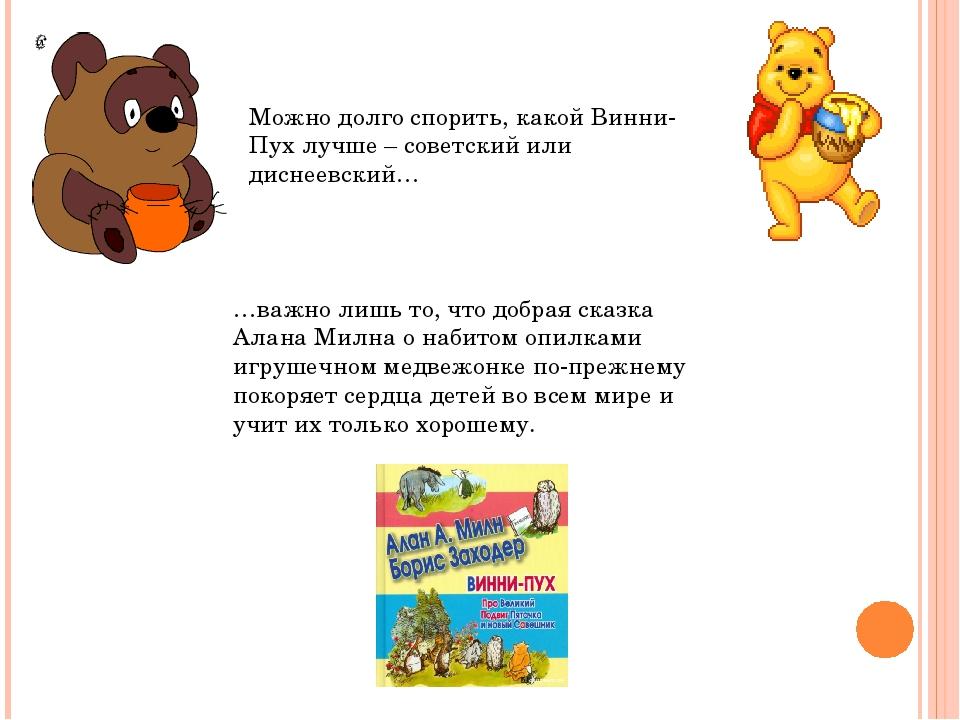 Можно долго спорить, какой Винни-Пух лучше – советский или диснеевский… …важн...