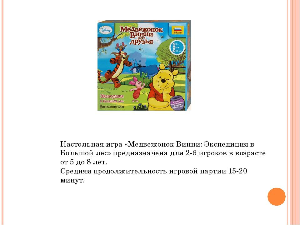 Настольная игра «Медвежонок Винни: Экспедиция в Большой лес» предназначена дл...