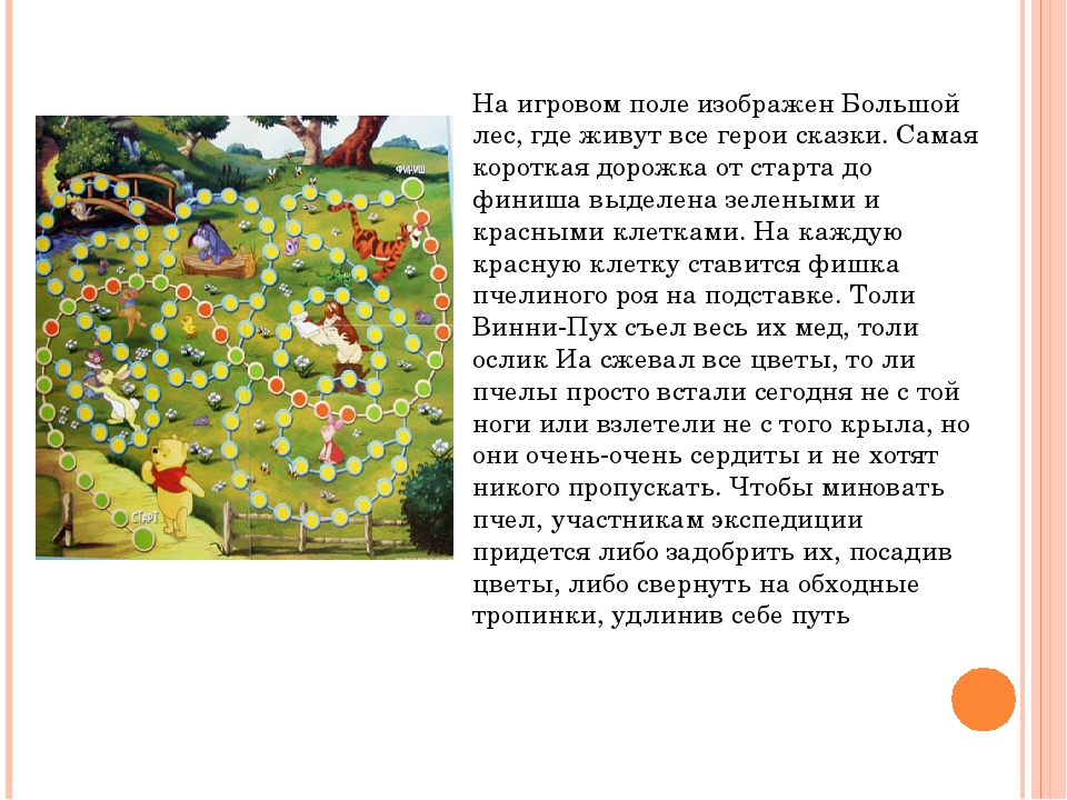 На игровом поле изображен Большой лес, где живут все герои сказки. Самая коро...