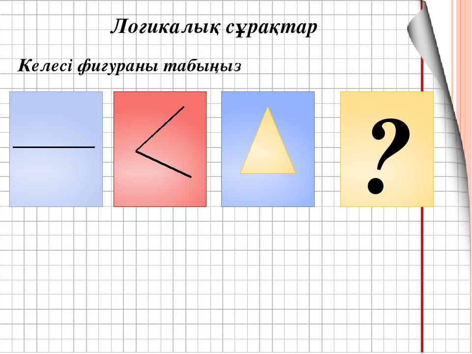 Келесі фигураны табыңыз Логикалық сұрақтар ?