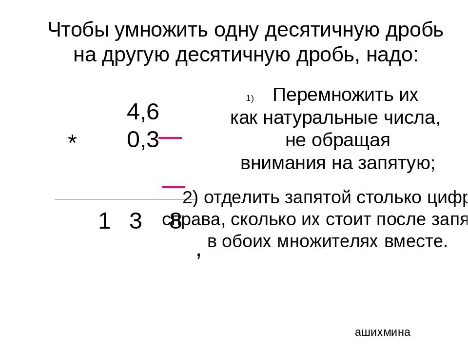 Чтобы умножить одну десятичную дробь на другую десятичную дробь, надо: 4,6 0,...
