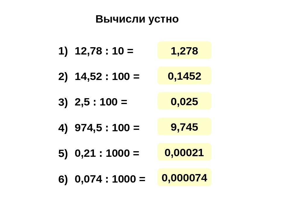 Вычисли устно 12,78 : 10 = 14,52 : 100 = 2,5 : 100 = 974,5 : 100 = 0,21 : 100...