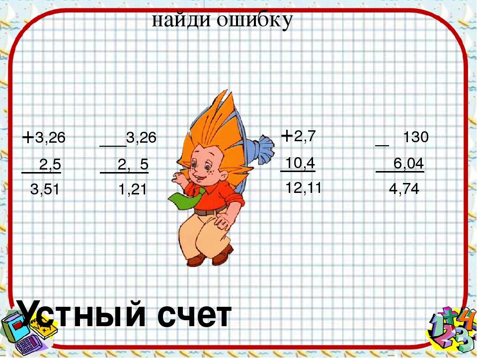 найди ошибку +3,26 2,5 3,51 __3,26 2, 5 1,21 +3,26 2,50 5,76 +2,7 10,4 12,11...