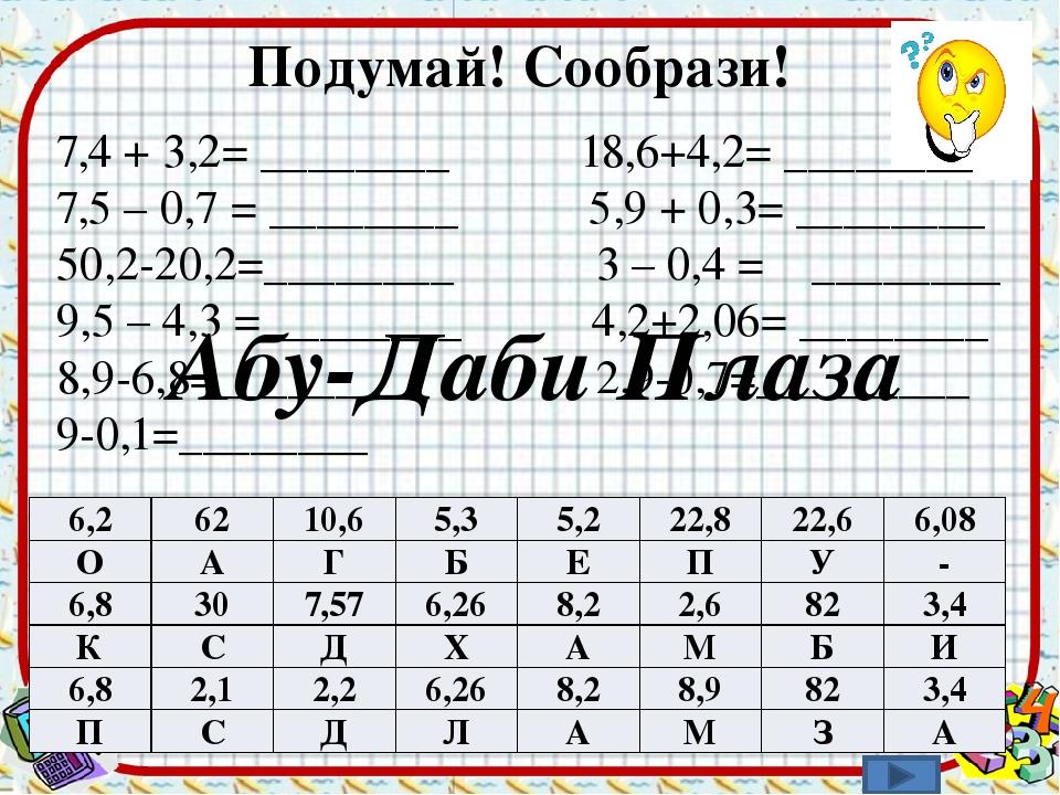 Подумай! Сообрази! 7,4 + 3,2= ________ 18,6+4,2= ________ 7,5 – 0,7 = _______...