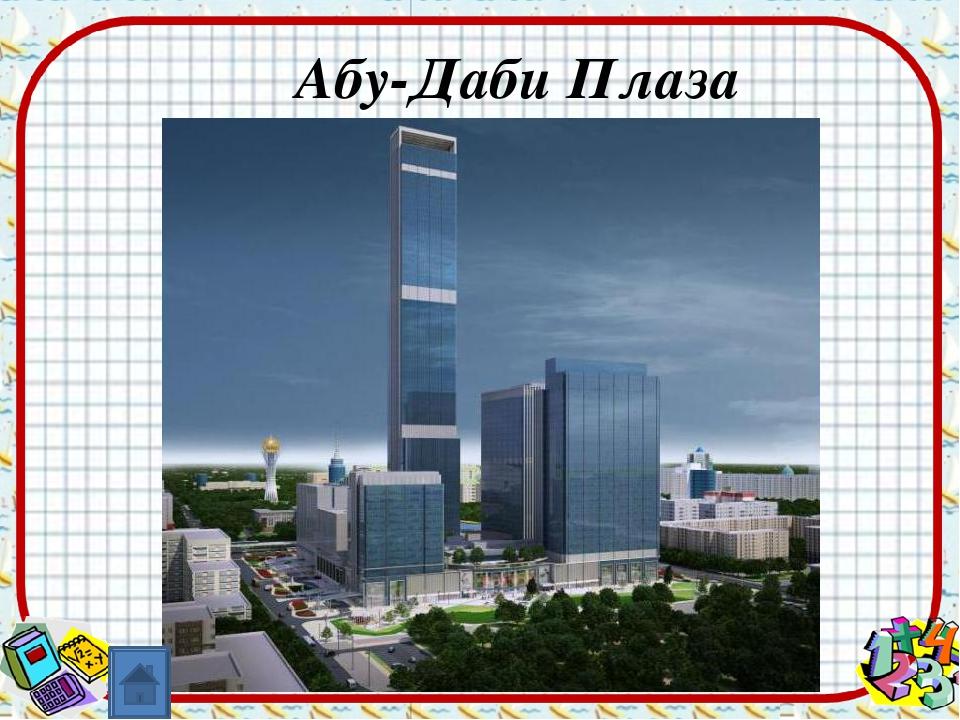 Абу-Даби Плаза