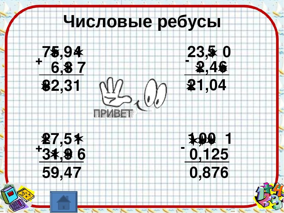 Числовые ребусы 7 ,9 6, 7 + 2,31 23, 0 ,4 - 1,04 7,5 3 , 6 + 59,47 , 1 0,125...