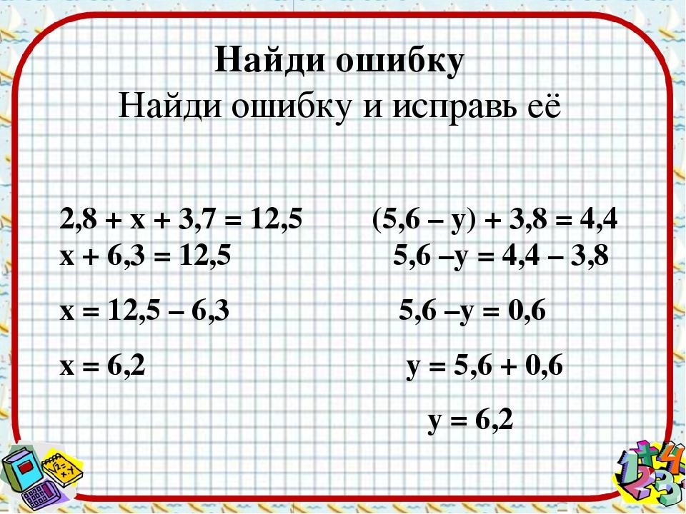 Найди ошибку Найди ошибку и исправь её 2,8 + х + 3,7 = 12,5 (5,6 – у) + 3,8 =...