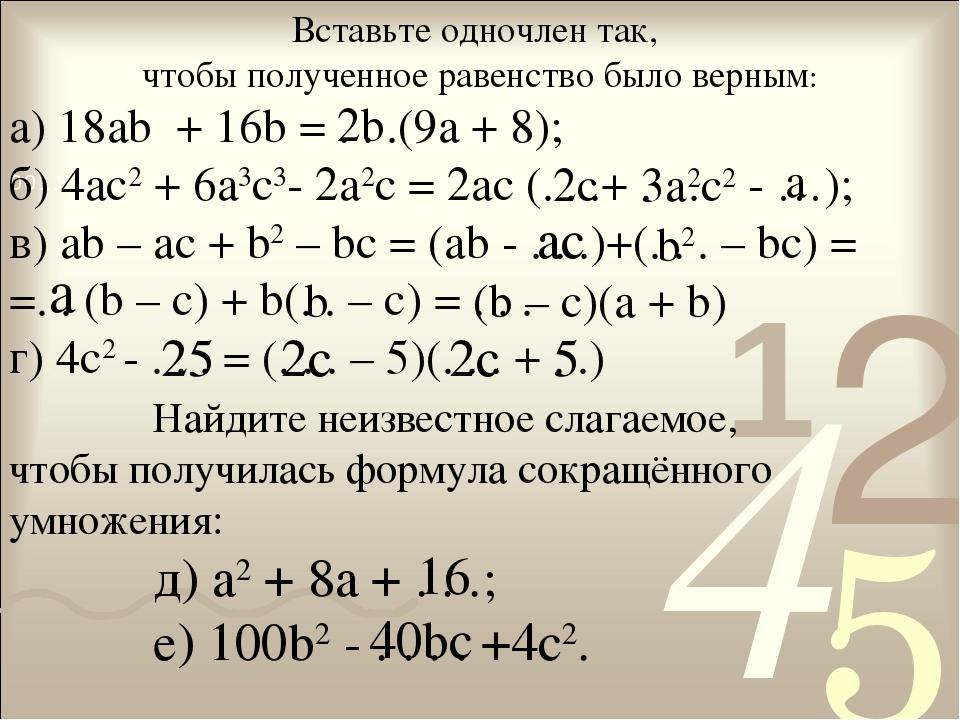 Вставьте одночлен так, чтобы полученное равенство было верным: а) 18ab + 16b...
