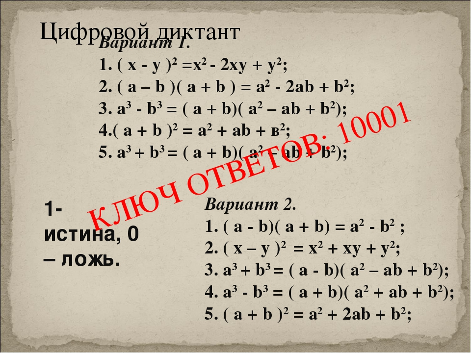 Цифровой диктант Вариант 1. 1. ( х - у )2 =х2 - 2ху + у2; 2. ( а – b )( а + b...