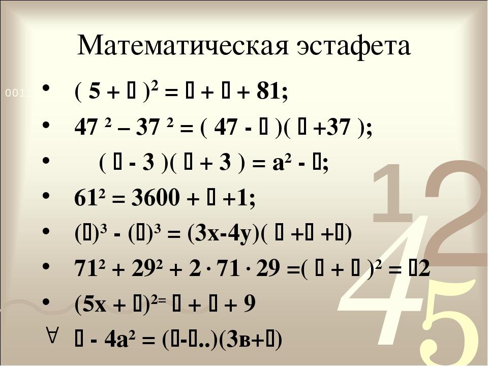 Математическая эстафета ( 5 +  )2 =  +  + 81; 47 2 – 37 2 = ( 47 -  )( ...