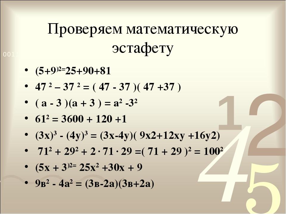 Проверяем математическую эстафету (5+9)2=25+90+81 47 2 – 37 2 = ( 47 - 37 )(...