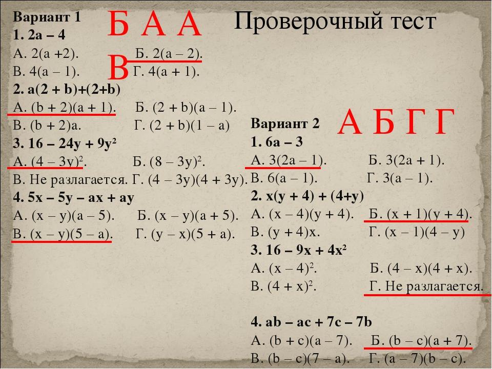 Проверочный тест Вариант 1 1. 2а – 4 А. 2(а +2). Б. 2(а – 2). В. 4(а – 1). Г....