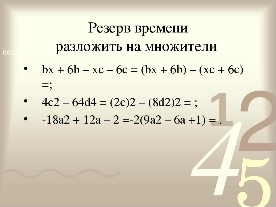 Резерв времени разложить на множители bx + 6b – xc – 6c = (bx + 6b) – (xc + 6...
