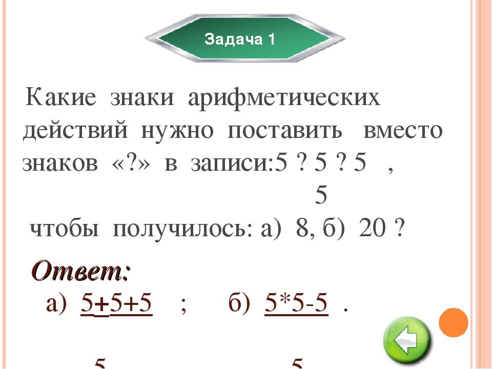 Задача 1 Какие знаки арифметических действий нужно поставить вместо знаков «?...