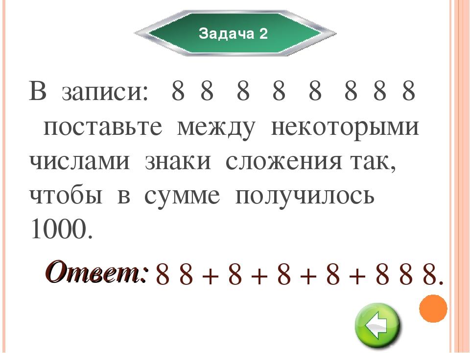 Задача 2 В записи: 8 8 8 8 8 8 8 8 поставьте между некоторыми числами знаки с...