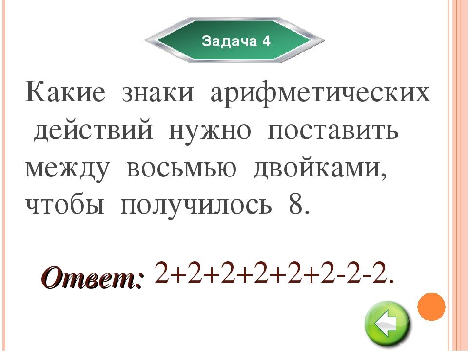 Задача 4 Какие знаки арифметических действий нужно поставить между восьмью дв...