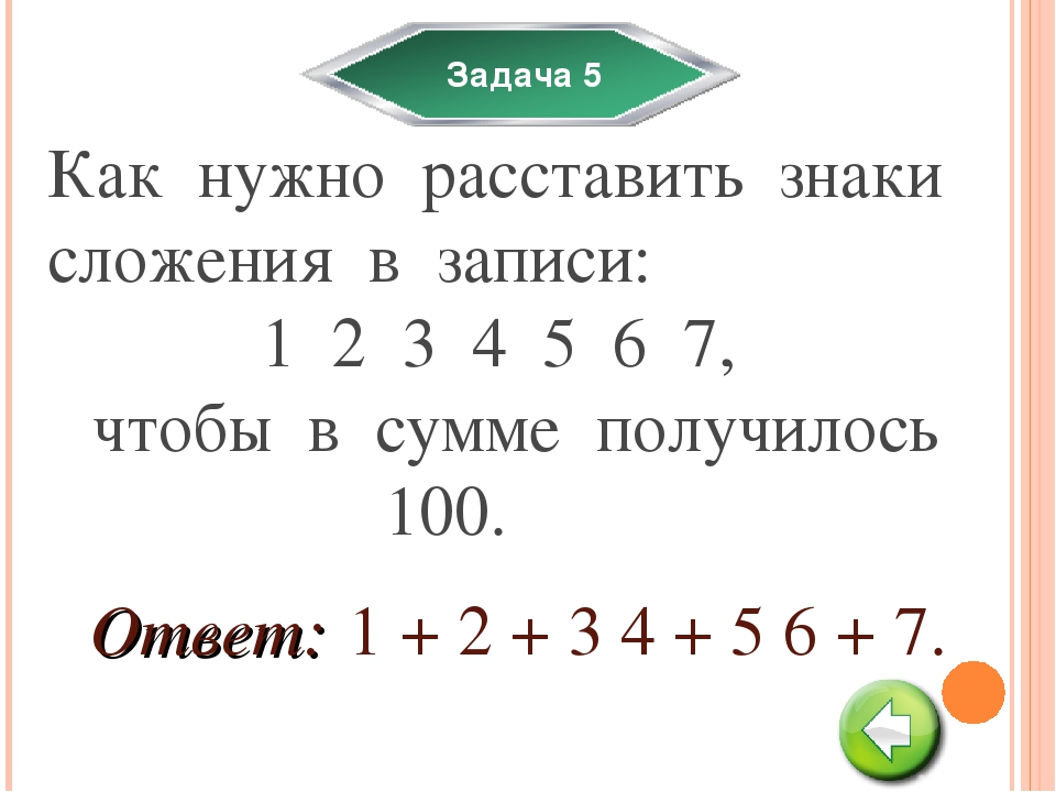 Задача 5 Как нужно расставить знаки сложения в записи: 1 2 3 4 5 6 7, чтобы в...