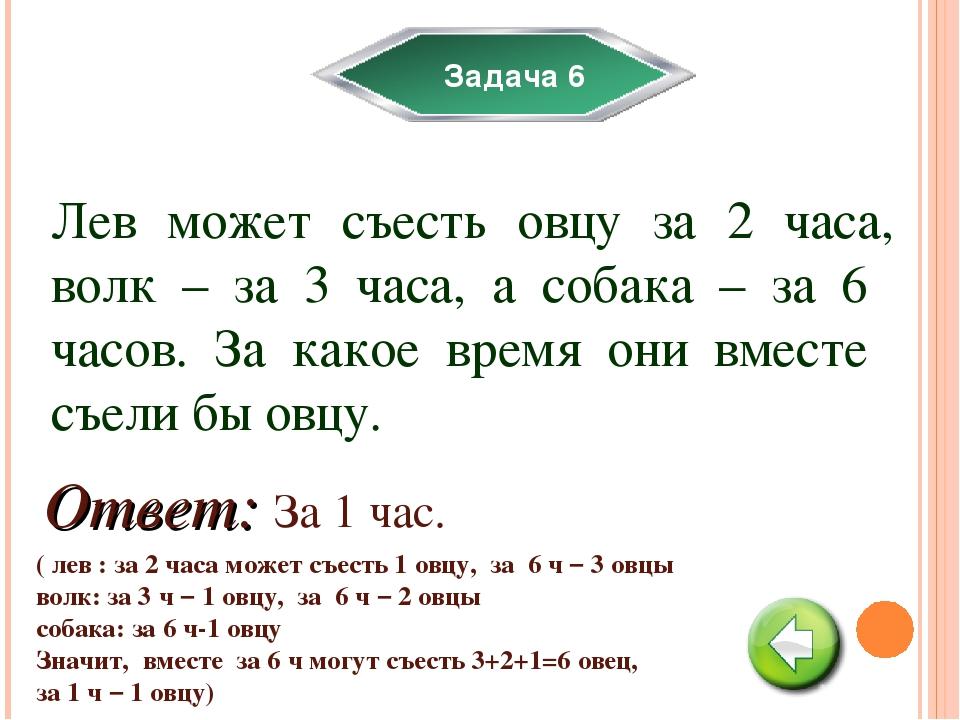 Задача 6 Лев может съесть овцу за 2 часа, волк – за 3 часа, а собака – за 6 ч...