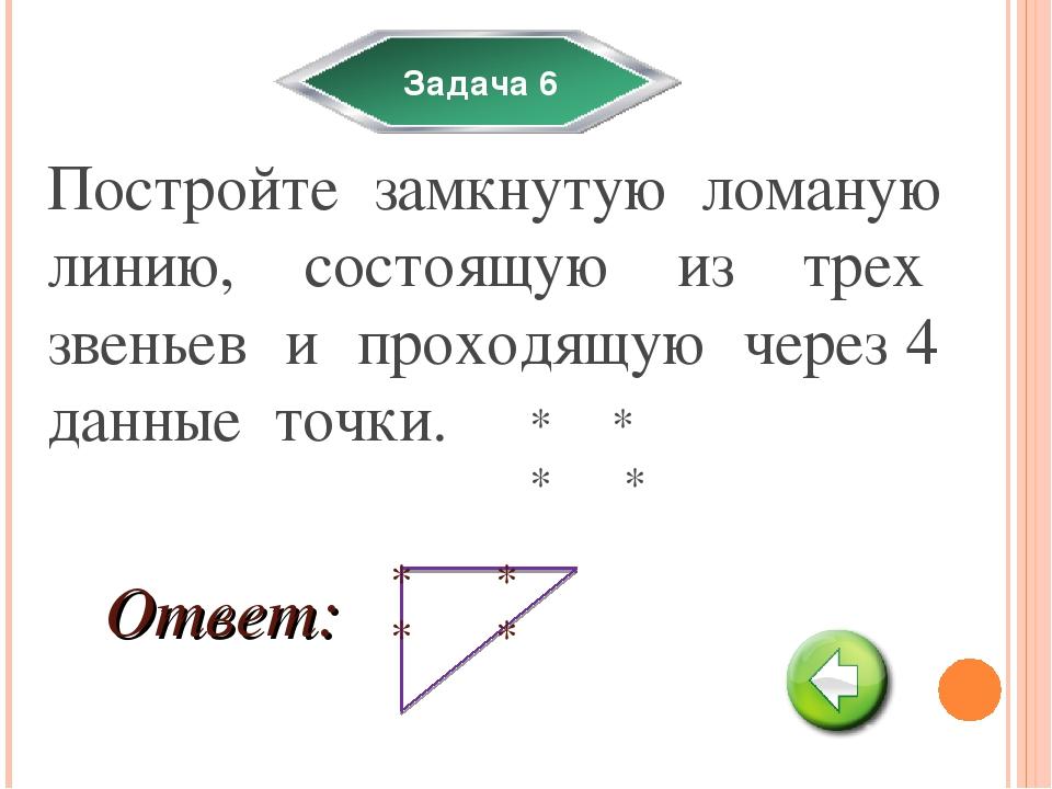 Задача 6 Постройте замкнутую ломаную линию, состоящую из трех звеньев и прохо...