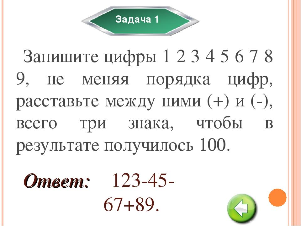 Задача 1 Запишите цифры 1 2 3 4 5 6 7 8 9, не меняя порядка цифр, расставьте...