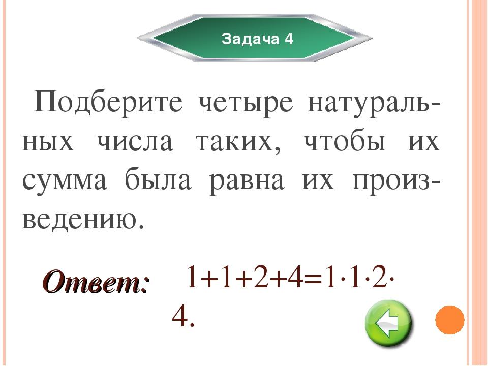 Задача 4 Подберите четыре натураль-ных числа таких, чтобы их сумма была равна...