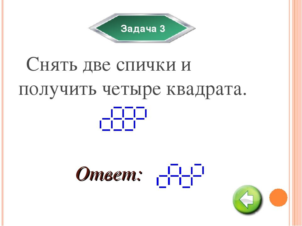 Задача 3 Снять две спички и получить четыре квадрата. Ответ: