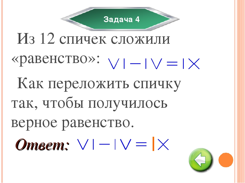 Задача 4 Из 12 спичек сложили «равенство»: Как переложить спичку так, чтобы п...