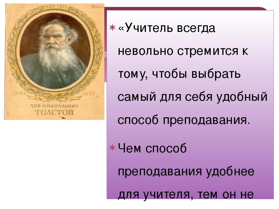 «Учитель всегда невольно стремится к тому, чтобы выбрать самый для себя удобн...