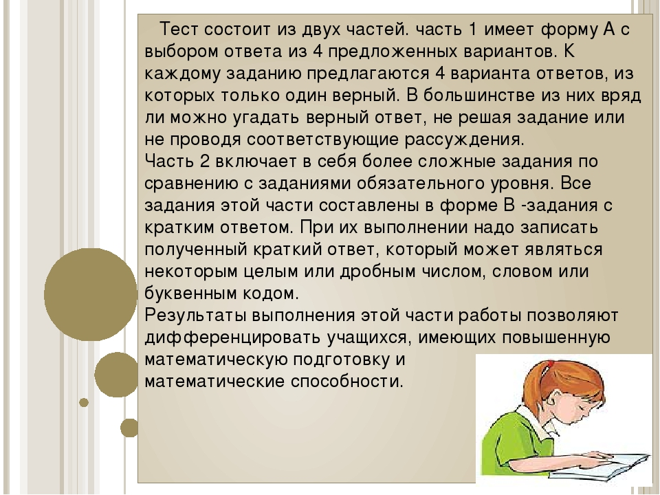 Тест состоит из двух частей. часть 1 имеет форму А с выбором ответа из 4 пред...