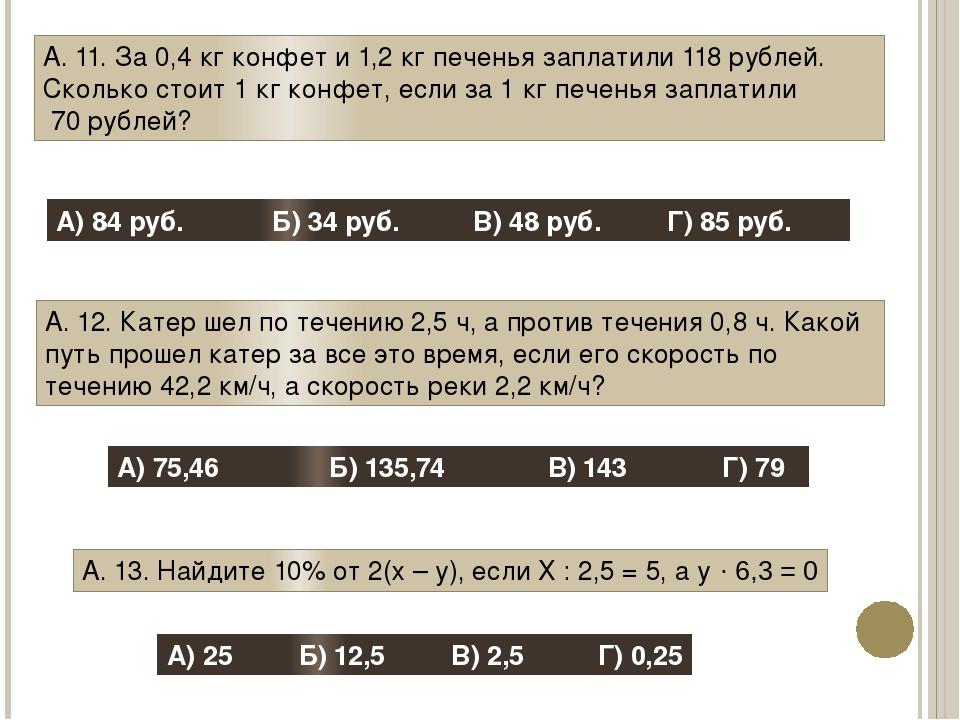 А. 11. За 0,4 кг конфет и 1,2 кг печенья заплатили 118 рублей. Сколько стоит...