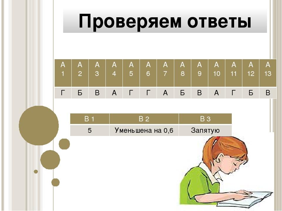 Проверяем ответы А 1 А 2 А 3 А 4 А 5 А 6 А 7 А 8 А 9 А 10 А 11 А 12 А 13 Г Б...