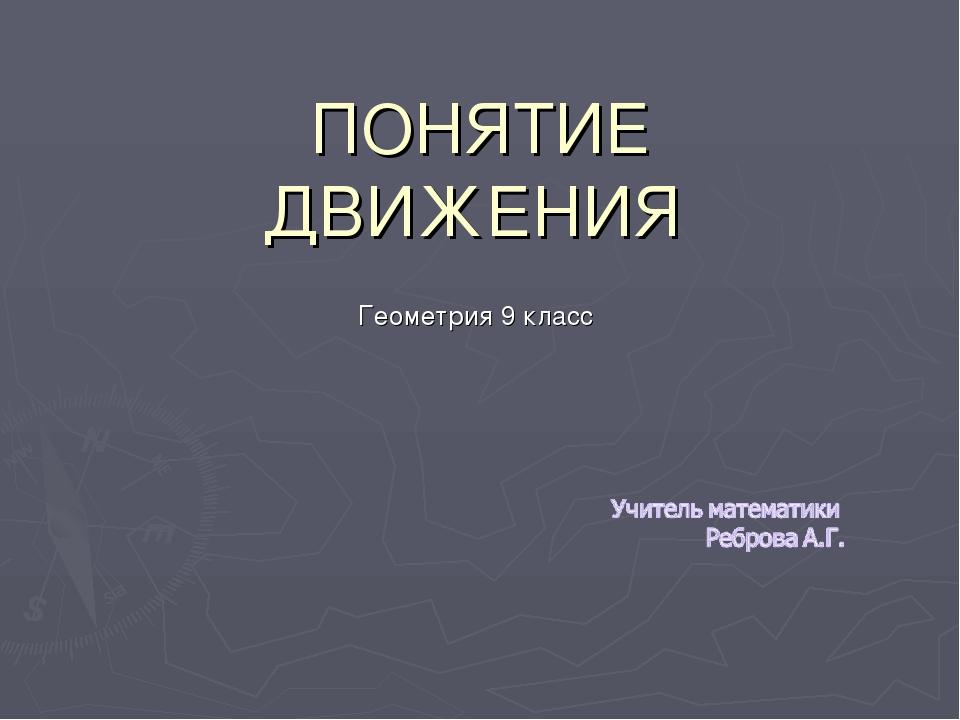 ПОНЯТИЕ ДВИЖЕНИЯ Геометрия 9 класс