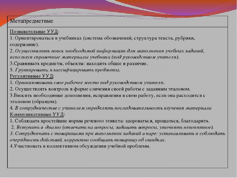 Метапредметные Познавательные УУД: 1. Ориентироваться в учебниках (система об...