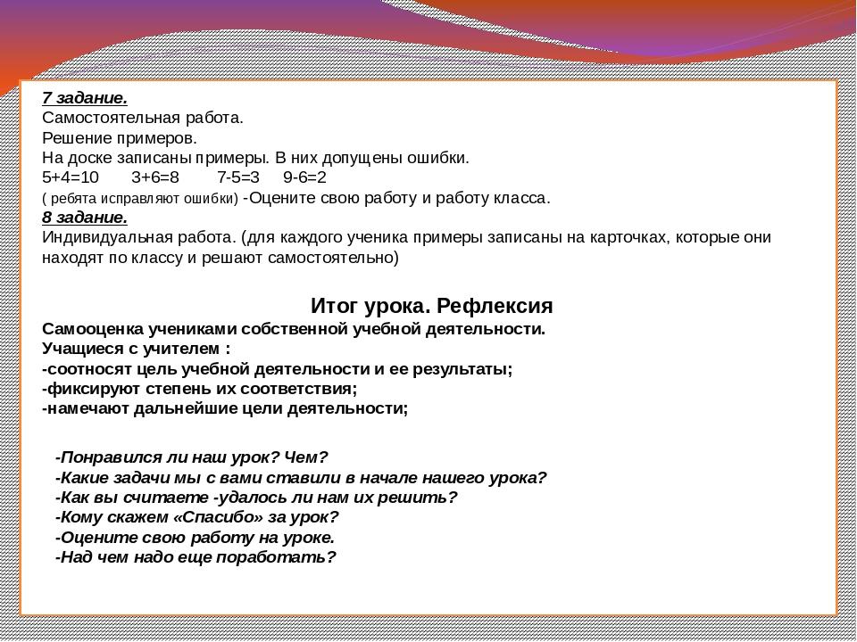 7 задание. Самостоятельная работа. Решение примеров. На доске записаны пример...