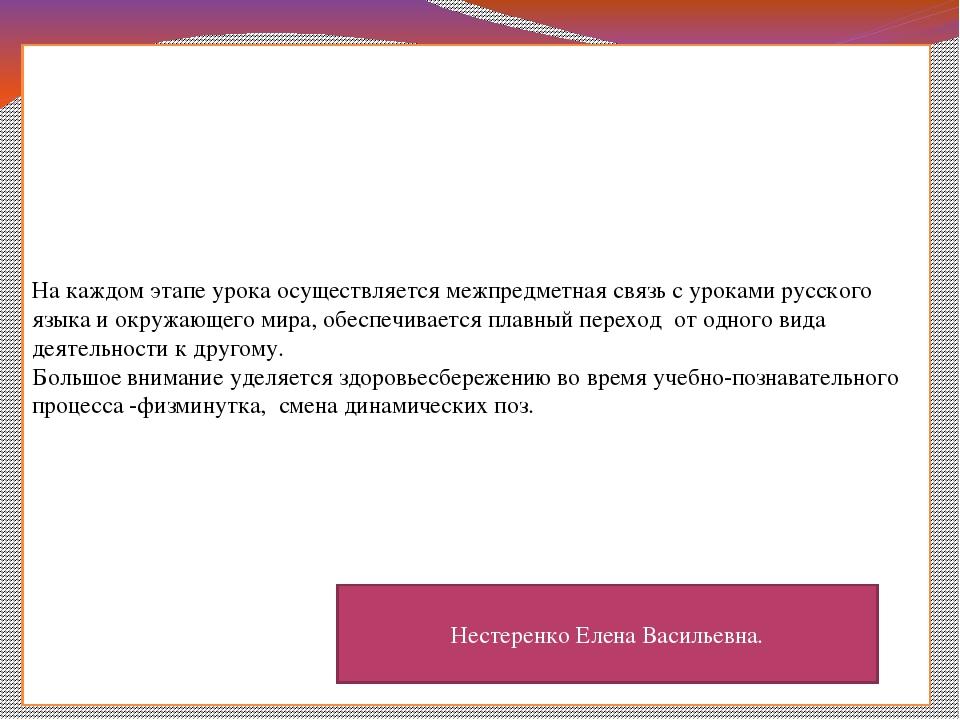 На каждом этапе урока осуществляется межпредметная связь с уроками русского я...