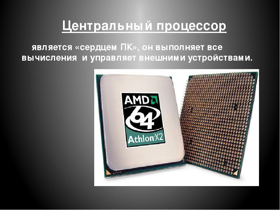 Центральный процессор является «сердцем ПК», он выполняет все вычисления и уп...