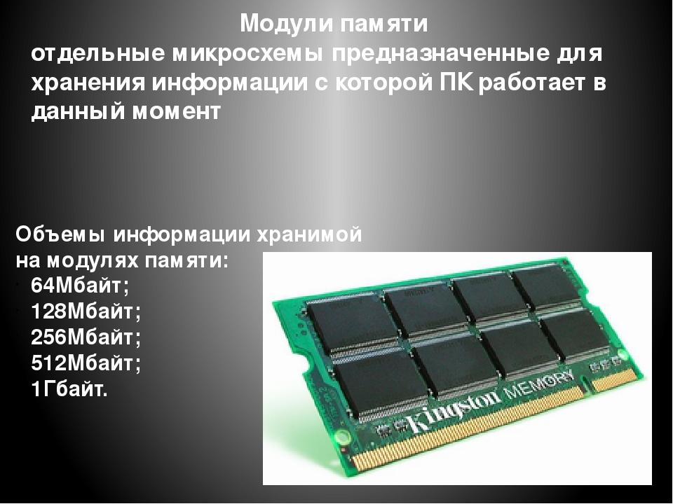 Модули памяти отдельные микросхемы предназначенные для хранения информации с...