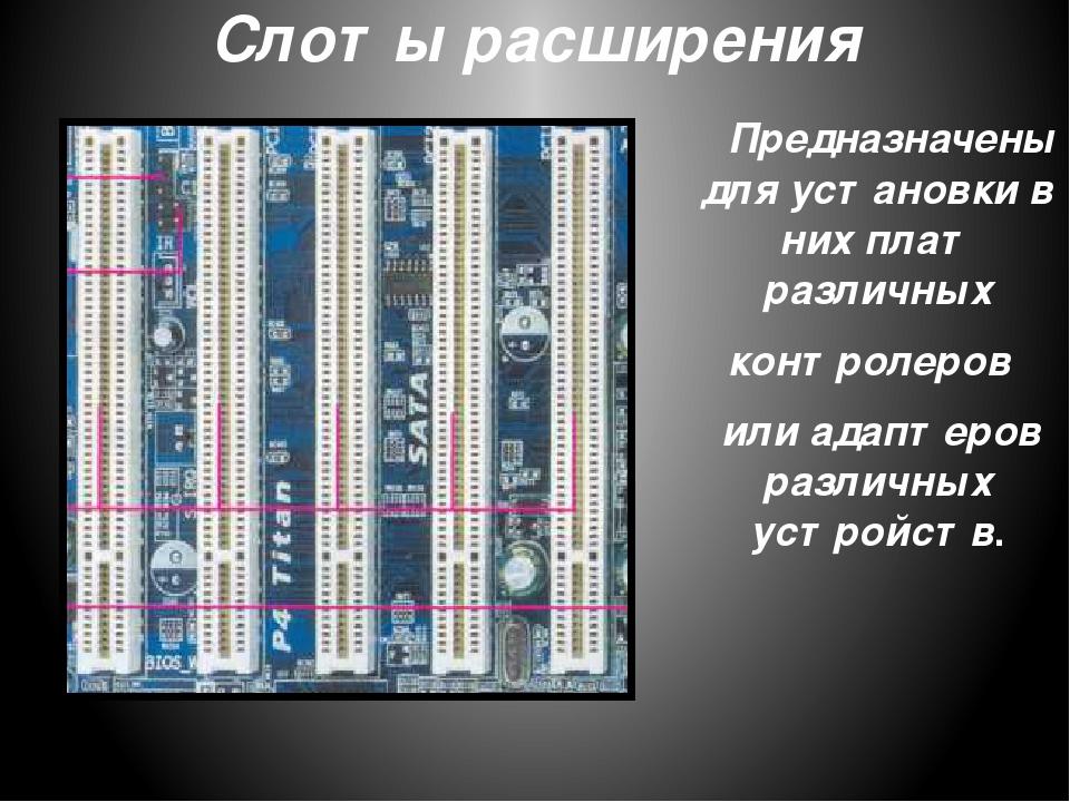 Слоты расширения Предназначены для установки в них плат различных контролеров...