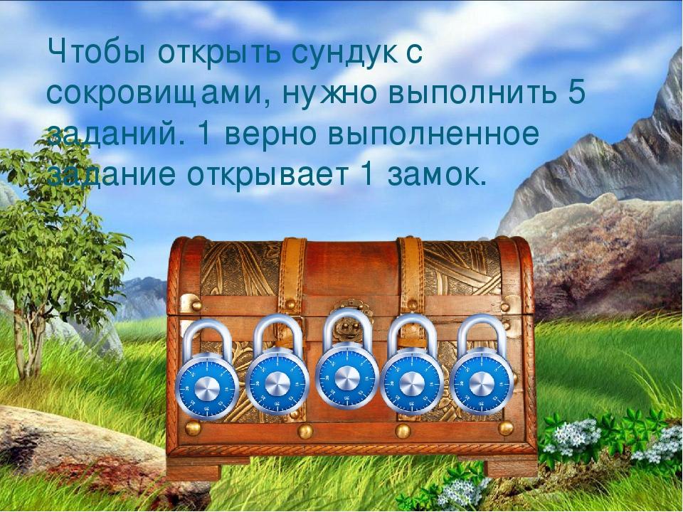Чтобы открыть сундук с сокровищами, нужно выполнить 5 заданий. 1 верно выполн...