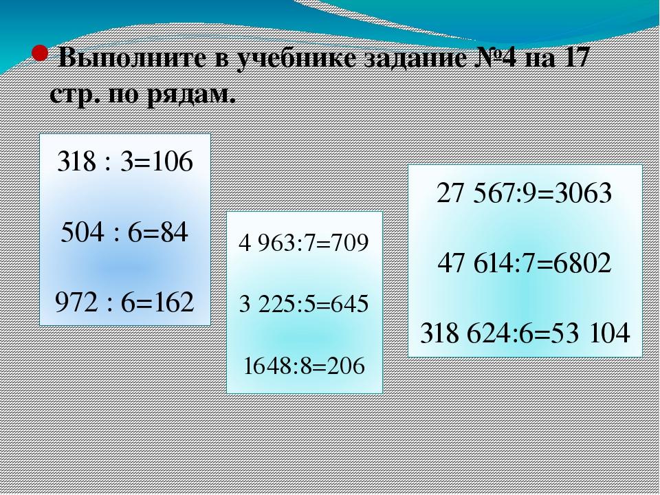 Выполните в учебнике задание №4 на 17 стр. по рядам. 318 : 3=106 504 : 6=84 9...