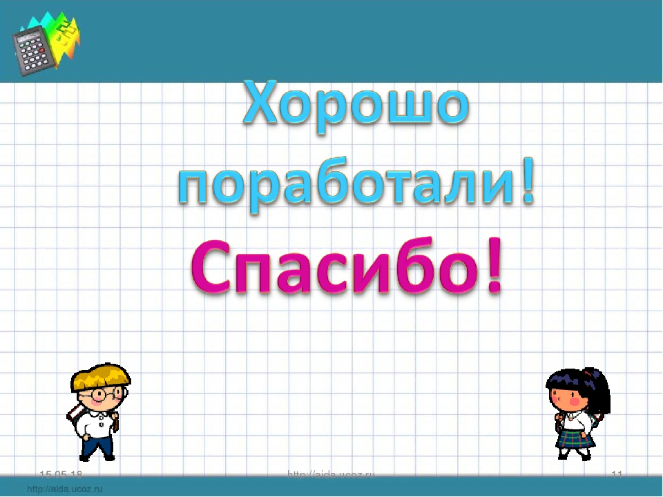 * * * http://aida.ucoz.ru * http://aida.ucoz.ru