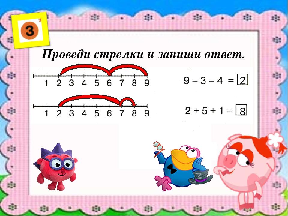 Проведи стрелки и запиши ответ. 2 8