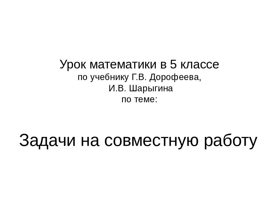 Урок математики в 5 классе по учебнику Г.В. Дорофеева, И.В. Шарыгина по теме:...