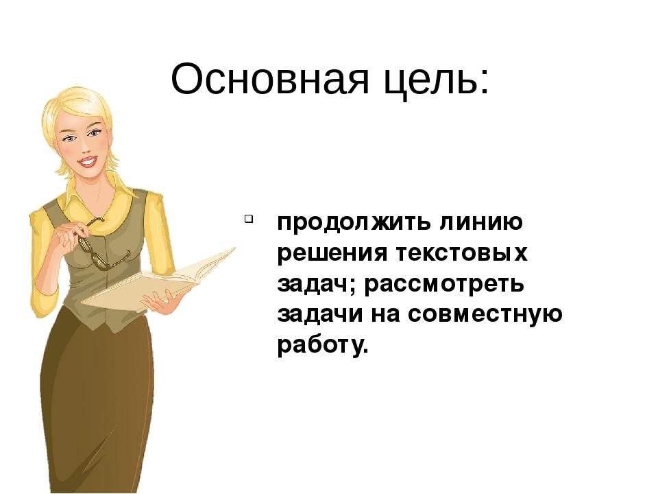 Основная цель: продолжить линию решения текстовых задач; рассмотреть задачи н...