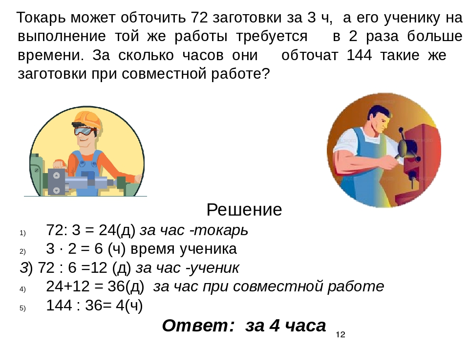 Токарь может обточить 72 заготовки за 3 ч, а его ученику на выполнение той же...