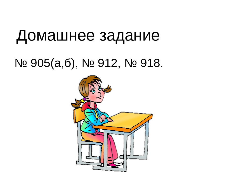 Домашнее задание № 905(а,б), № 912, № 918.